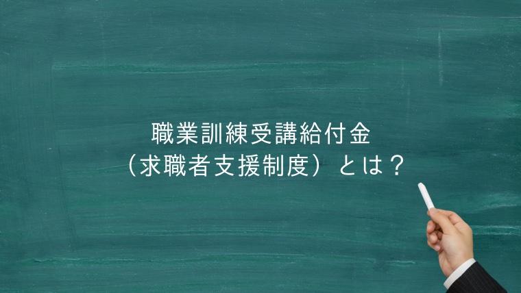 職業訓練受講給付金(求職者支援制度)とは?
